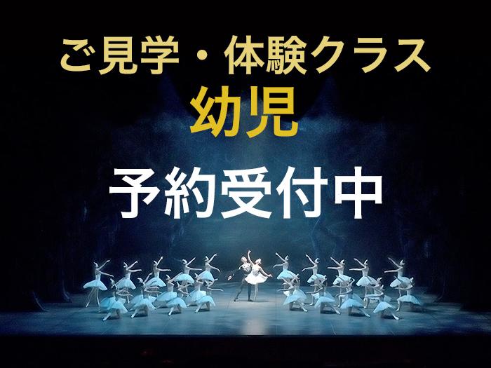 kengaku-taiken-youji