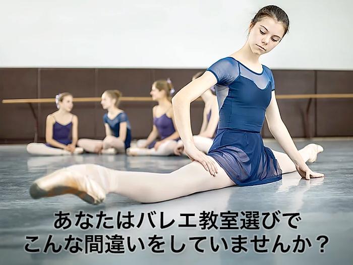 select-ballet-school